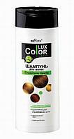 Шампунь для волос «Спасатель цвета» с экстрактом оливы Color Lux