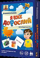 """Настольная игра Bombat """"Я уже ВзРослый"""""""