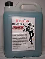 Гель для прання темних тканин REKLINN BLACK 5L