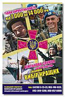 """Плакат """"Військова служба"""" в кабінет ЗАХИСТ ВІТЧИЗНИ, фото 1"""