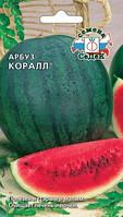 Арбуз Коралл 1 г Седек