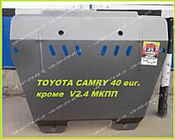 Защита двигателя и КПП Тойота Камри 40 (EUR) (2006-2011) Toyota Camry 40