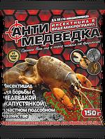 Средство от медведки Антимедведка микрогранула 150 г Агромакси