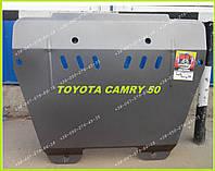 Защита двигателя и КПП Тойота Камри 50  (2011-) Toyota Camry 50