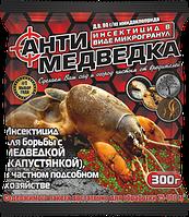 Средство от медведки Антимедведка микрогранула 300 г Агромакси