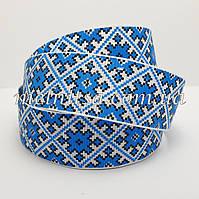 Лента репсовая с украинским орнаментом синяя,  2,5 см