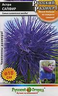 Семена Астра Русский размер I,Сапфир   0,3 грамма  Русский огород