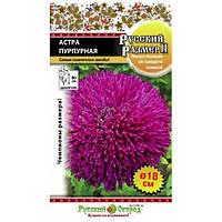 Семена Астра Русский размер II, пурпурная  0,2 грамма  Русский огород