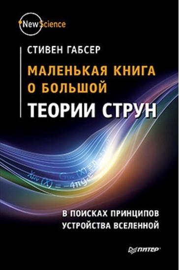 Маленькая книга о большой теории струн. Габсер С.