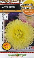 Семена Астра Русский размер II, смесь   0,2 грамма Русский огород