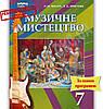 Підручник Музичне мистецтво 7 клас Нова програма Авт: Аристова Л. Масол Л. Вид-во: Сиция
