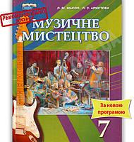 Підручник Музичне мистецтво 7 клас Нова програма Авт: Аристова Л. Масол Л. Вид-во: Сиция, фото 1