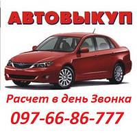 Срочный Выкуп Авто по Максимальной Цене в Кривом Роге!