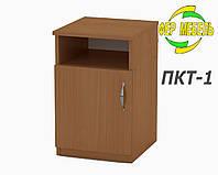 """Тумба прикроватная """"ПКТ - 1"""" купить в Одессе"""