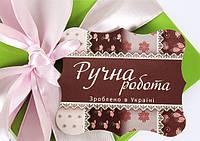 "Бирка декоративная ""Ручная работа"""