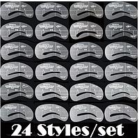 Набор многоразовых трафаретов формы бровей, 24 формы!!!, фото 1