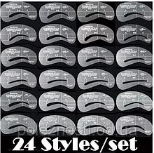 Набір багаторазових трафаретів форми брів, 24 форми!!!
