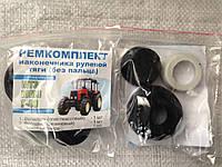 Ремкомплект наконечника рулевой тяги МТЗ,ЮМЗ,Т-40