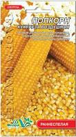 """Семена - Кукуруза воздушная """"Попкорн"""" 20г"""