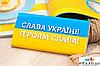 """Шоколадная плитка """"Слава Украине"""""""