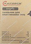 Паяльник для пластикових труб Кіровець 1500 Вт., фото 3