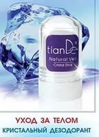 Лучший дезодорант!Кристальный дезодорант Natural Veil TianDe — 1,5 года натуральной защиты от запаха пота!