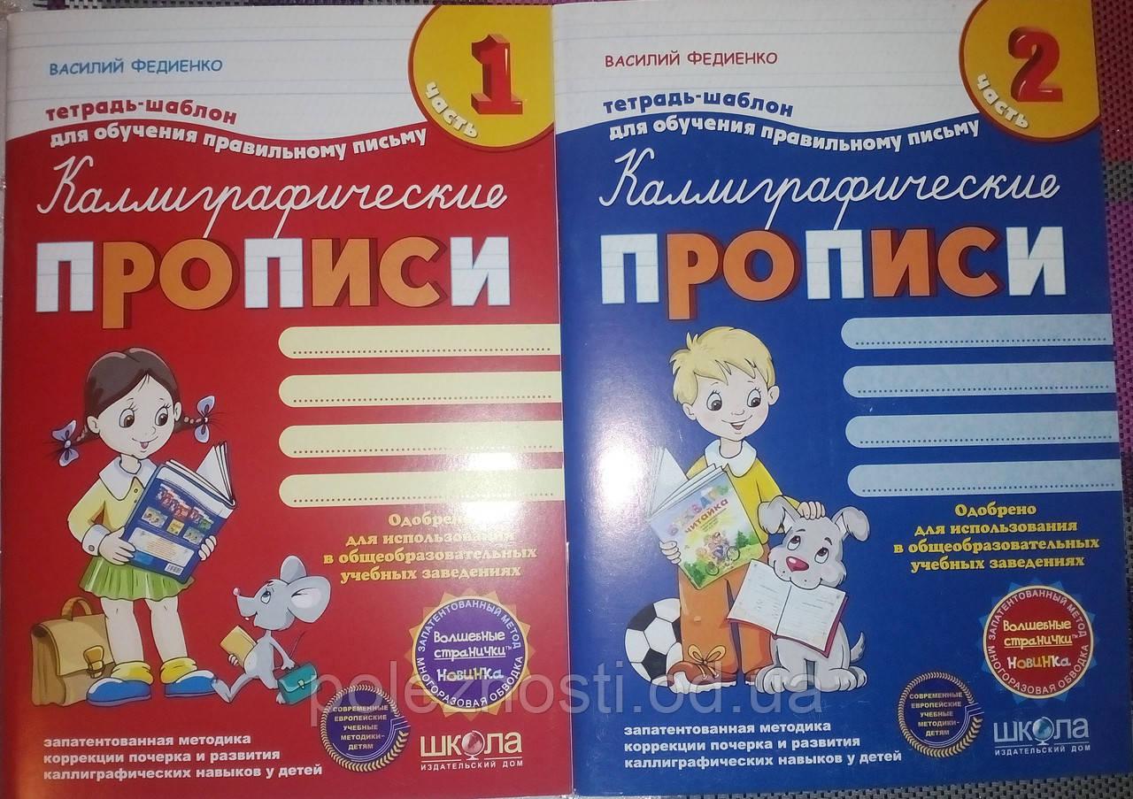 Калиграфические прописи с волшебными страничками (в 2 частях). Русский язык.
