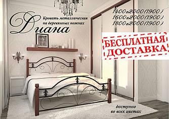 Кровать металлическая на деревянных ножках Диана.