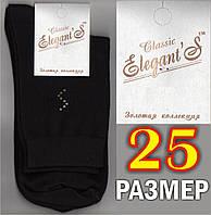 Мужские носки демисезонные х/б Elegant Classic 25 размер лайкра черная НМД-0522