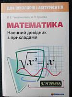 Математика, наглядный справочник с примерами, Л.Э. Генденштейн, А.П. Ершова