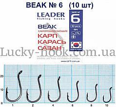 Крючок Leader BEAK BN (Карп, карась, сазан)  №6