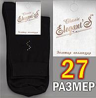 Мужские носки демисезонные х/б Elegant Classic 27 размер лайкра черная НМД-440