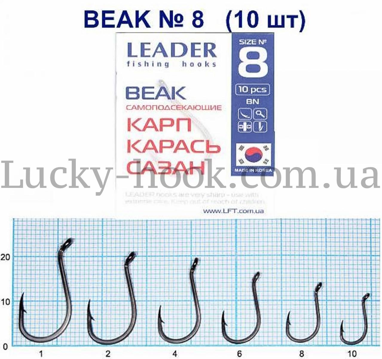 Крючок Leader BEAK BN (Карп, карась, сазан)  №8