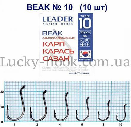 Крючок Leader BEAK BN (Карп, карась, сазан)  №10, фото 2