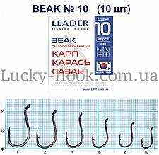 Крючок Leader BEAK BN (Карп, карась, сазан)  №10