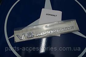 Эмблема значок V8 Kompressor на переднее крыло Mercedes E W211 E55 AMG новый оригинальный