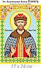 Св. Глеб князь