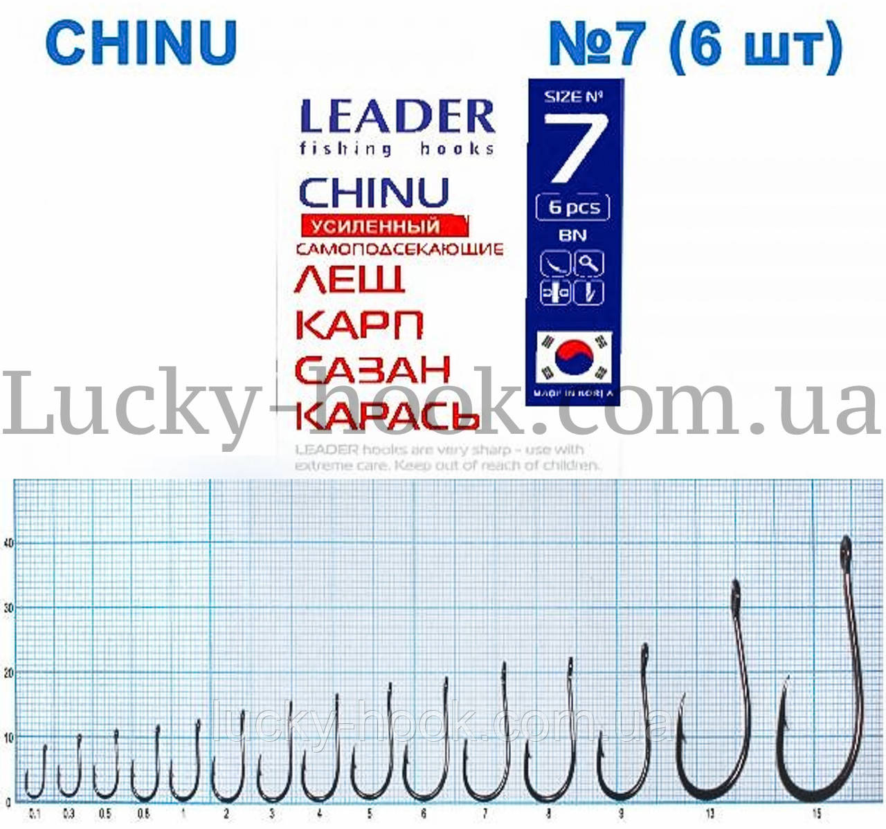 Крючок Leader CHINU BN (Лещ,карп, карась, сазан)  №7