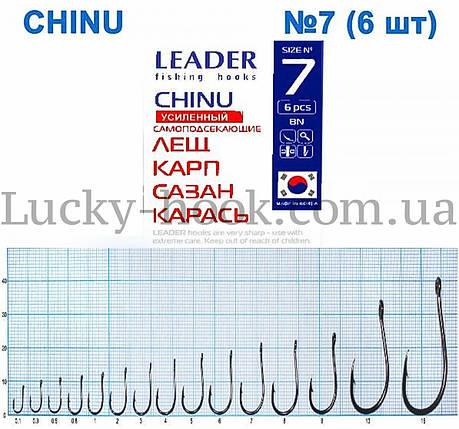 Крючок Leader CHINU BN (Лещ,карп, карась, сазан)  №7, фото 2