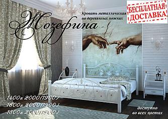 Ліжко металеве Жозефіна з дерев'яними ніжкам