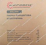 Електропила Кіровець КПЦ 2540, фото 2