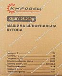 Болгарка Кировец 2500 Вт, фото 4