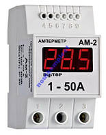 Амперметр АМ-2 DIN (с трансформатором)