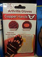 Перчатки от артрита компрессионные