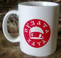 Чашка с лого и фотоизображением, печать от 1 цвета до полноцвета