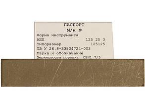 Брусок эльборовый для тончайшей доводки +полировка 125мм х 25мм х 3мм.Зерно 7/5.