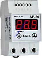 Реле тока AР-50A DIN защита от перегрузки