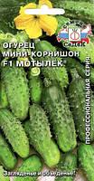 Огурец мини- корнишон Мотылек  F1 0,3 г Седек