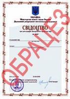 Свидетельство о регистрации авторского права на произведение.