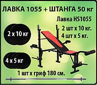 Лавка HS1055 + Штанга 50 кг. - Акция!